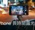 【比較】iPhoneで「長時間露光」!iOS 11 標準カメラとサードパーティ製ProCamで撮り比べ!