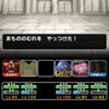 大魔宮の試練レベル4〜6攻略