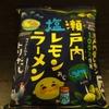 まるで青春の味?!瀬戸内塩レモンラーメンというご当地ラーメンを食べた。