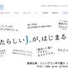 【兵庫】甲子園口駅徒歩7分 ジェイグラン甲子園口 レジデンス2017年3月完成