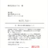 東日本大震災義援金(第七弾)の受領証を公開します