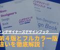 ノンデザイナーズデザインブック第4版とフルカラー版の違いを徹底解説!