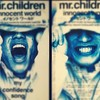 【Mr.Children】旅立ちの唄が桜井和寿にとって重要な楽曲の理由『もう一人の自分』