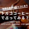 トルココーヒーの作り方(ターキッシュ珈琲)