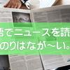 ネイティブキャンプ【デイリーニュース第1回目】英語でニュースを読む!道のりはなが~い。。。