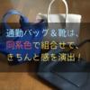 【通勤バッグ&靴】通勤用バッグと靴は3つずつ!同系色で組み合わせて、きちんと感を演出!