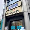 香川・愛媛のアンテナショップ「せとうち旬彩館」に行きました。2階にある「かおりひめ」で昼メシを食べましたよ!