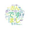 2018/09/23【92日目】自然言語処理100本ノック、その10