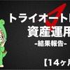 【14ヶ月経過】トライオートETFで資産運用_損益+2353円