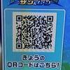 カプ・テテフ QRコード