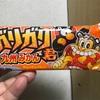 赤城乳業  ガリガリ君九州みかん味  食べてみました