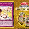 【遊戯王】新規カード《マドルチェ・プロムナード》が判明!【ETERNITY CODE】