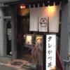 今日飲んだ日本酒(28)