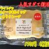 【200円以下で買える幸せ!!!】セブンイレブン『もっちりクレープ(カスタード&ホイップ)』は美味しいですよ♪
