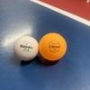 【卓球】ラージボールの魅力
