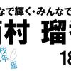 【Fujitter191】西村瑠香