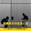 【食事】もし刑務所に入ることになったら、どんな暮らしが待ってるのか。【身体検査】