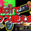 【朗報】Nintendo SwitchでXIM APEXを使いマウスとキーボードで操作できることがわかりました。