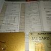 高額案件セディナゴールドカード来ました!