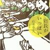 【読書No.66】店長がいっぱい/山本幸久