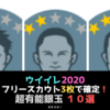 【超まとめ!】フリースカウト3枚で獲得できる有能銀玉 10選