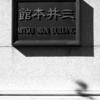 日本橋三井本館のネームプレート