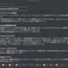 【XPCエアドロップ確認Bot】スナップショット後の受取残高を確認する方法!【コマンド間違いに注意】