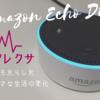 【レビュー】アレクサが我が家にやってきた!Amazon EchoDot がもたらした小さな生活の変化