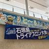 石垣島トライアスロンのエントリー概要が発表されていた