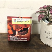 生チョコアイスがここまで美味しい?なのにローカロリー・・・セブンさん最高です!!