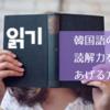 【韓国語】初級〜中級の人向け!読解力をあげる秘訣とは?!