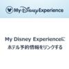 【2018年WDW旅行】Part.3 準備編:My Disney Experienceにホテル予約情報をリンクする