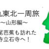 弾丸東北一周旅〜山形編〜松尾芭蕉も訪れた山寺立石寺へ
