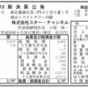 BS10の株式会社スター・チャンネル 第10期決算公告