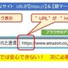 URLが【https】でも危険な場合が・・・サイトの運営者の確認が重要!