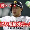 【プロ野球選手解説】本当に縦振り?ソフトバンク・柳田悠岐のバッティングフォーム