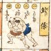 相撲取組双六 その12 「外係(そとがけ)」