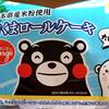 熊本県産の米粉使用「白くまロールケーキ」はスポンジもクリームも白系でした( ̄▽ ̄)