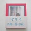 松岡一哲写真集『マリイ』 が届いています。(明日5/1より営業再開いたします。)