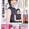 読売ファミリー3月1日号インタビューは、映画「チア☆ダン」出演の女優の天海祐希さんです