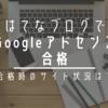 【はてなブログ】でGoogleアドセンス審査に合格!合格時のサイト状況を紹介します。