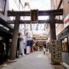 書き置き(印刷)御朱印の文字が変更に 京都・錦天満宮