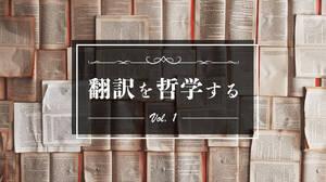 交響する言葉を生きる──逐語訳の力【翻訳を哲学する】