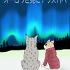 アラスカ旅行記1話『オーロラを見にアラスカへ』