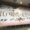 2019年4月19日(金)/国立公文書館/東京国立近代美術館