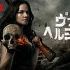 「ヴァン・ヘルシング」:マッスルボディな日本刀を振りかざす女性が大活躍