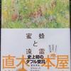 「蜜蜂と遠雷」と そのスピンオフ「祝祭と予感」 恩田 陸の映画化された小説をご紹介