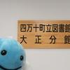 くろしおくんと行く 高知県内「ぶらり、ライブラリの旅」vol.7