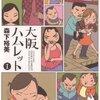森下裕美の超傑作「大阪ハムレット」99円!(全5巻中4冊が)/「トモちゃんはすごいブス」も99円