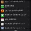 iPhone4S siriで何ができることは?